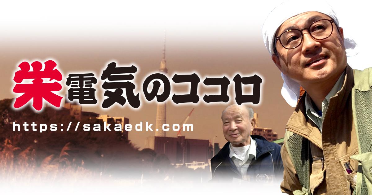 東京都江東区亀戸の電器屋-栄電気